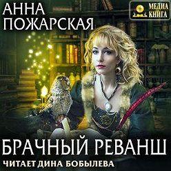 Анна Пожарская - Брачный реванш