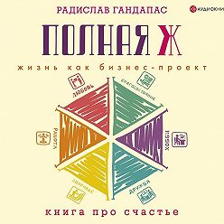 Радислав Гандапас - Полная Ж: жизнь как бизнес-проект