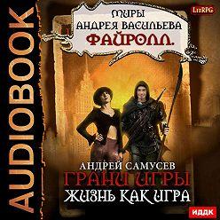 Андрей Самусев - Грани игры. Жизнь как игра