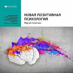 Smart Reading - Краткое содержание книги: Новая позитивная психология. Мартин Селигман