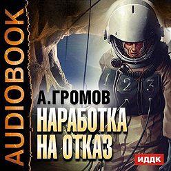 Александр Громов - Наработка на отказ