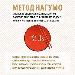 Ёсинори Нагумо - Метод Нагумо. Японская система питания, которая поможет снизить вес, вернуть молодость кожи и улучшить здоровье за 4 недели
