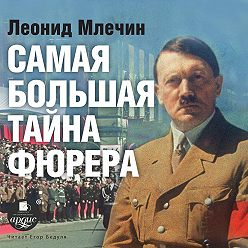 Леонид Млечин - Самая большая тайна фюрера
