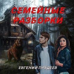Евгений Прядеев - Семейные разборки