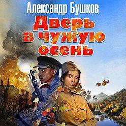 Александр Бушков - Дверь в чужую осень