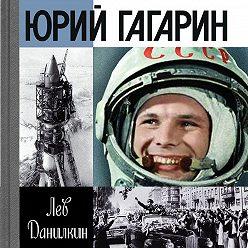 Лев Данилкин - Юрий Гагарин