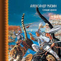 Александр Мазин - Спящий дракон
