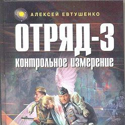 Алексей Евтушенко - Отряд-3. Контрольное измерение