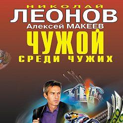 Николай Леонов - Восьмая горизонталь