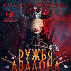 Роджер Желязны - Ружья Авалона