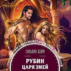 Сильвия Лайм - Рубин царя змей