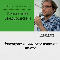 Константин Бандуровский - Лекция №4 «Французская социологическая школа»
