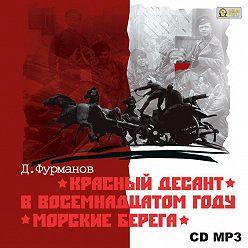 Дмитрий Фурманов - Красный десант. В восемнадцатом году. Морские берега