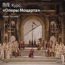 Роман Насонов - Лекция «Идоменей, царь Критский». Не Глюк»
