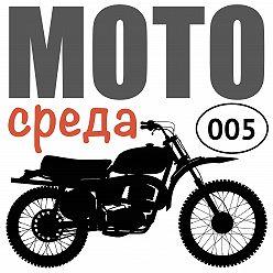 Олег Капкаев - Обэкипировке мотоциклиста