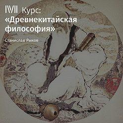Станислав Рыков - Лекция «Мо-цзы и моисты. Часть 1»