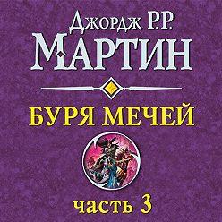 Джордж Мартин - Буря мечей (часть 3)