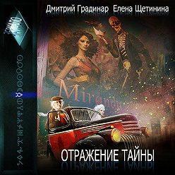 Дмитрий Градинар - Отражение тайны