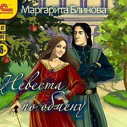 Маргарита Блинова - Невеста по обмену