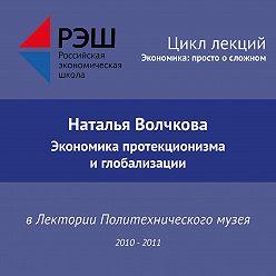 Наталья Волчкова - Лекция №08 «Экономика протекционизма и глобализации»