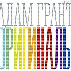 Адам Грант - Оригиналы