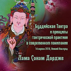 Лама Сонам Дордже - Буддийская Тантра и принципы тантрической практики в современном понимании