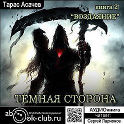 Тарас Асачёв - Воздаяние