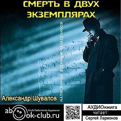 Александр Шувалов - Смерть в двух экземплярах