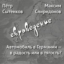 Максим Спиридонов - Автомобиль вГермании– врадость или втягость?