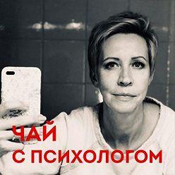 Егор Егоров - Стрессы, болезни, воспитание. С Татьяной Лазаревой
