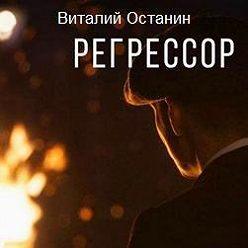 Виталий Останин - Регрессор