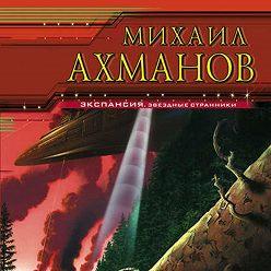 Михаил Ахманов - Тень ветра