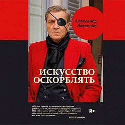 Александр Невзоров - Реконструкторы веры (психиатрия и религия)