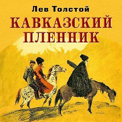Leo Tolstoy - Кавказский пленник