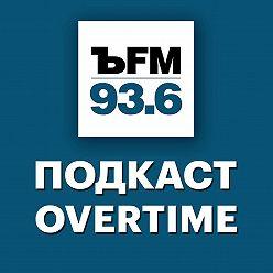 Творческий коллектив программы «Overtime: другой эфир» - Overtime: другой эфир. Пилотный выпуск