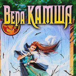 Вера Камша - Темная звезда