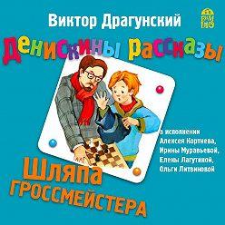 Виктор Драгунский - Шляпа гроссмейстера
