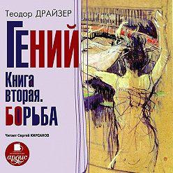 Теодор Драйзер - Гений. Книга вторая. Борьба