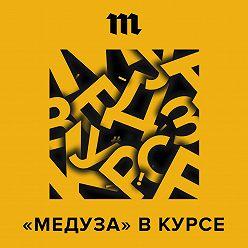 Алексей Пономарев - Гравитация, Мединский и«Крым»