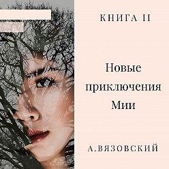 Алексей Вязовский - Новые приключения Мии