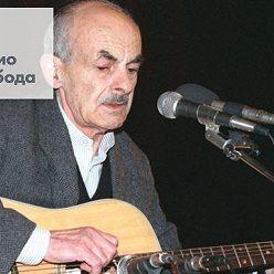 Игорь Померанцев - Булат Окуджава в Софии - 10 мая, 2020