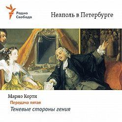 Марио Корти - Неаполь в Петербурге. Передача пятая – Теневые стороны гения