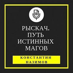 Константин Назимов - Рыскач. Путь истинных магов
