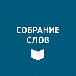 Творческий коллектив программы «Собрание слов» - 112 лет со дня рождения Игоря Александровича Моисеева