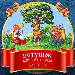Aleksander Pushkin - Сказка о Золотом Петушке