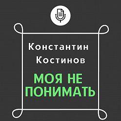 Константин Костинов - Моя не понимать