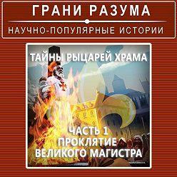 Анатолий Стрельцов - Тайны рыцарей Храма. Часть1. Проклятие Великого Магистра