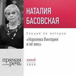 Наталия Басовская - Лекция «Королева Виктория и её век»
