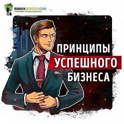 Роман Сергеев - Принципы Жизнь и работа. Рэй Далио. Обзор