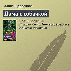 Галина Щербакова - Дама с собачкой